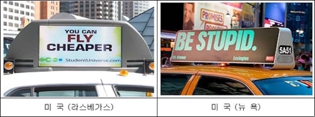 U.S. taxi signs (Image: Yonhap)