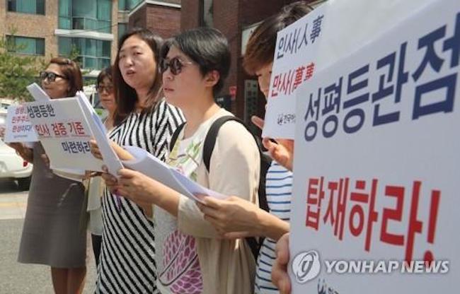S. Korea's Gender Equality Index Rises in 2016