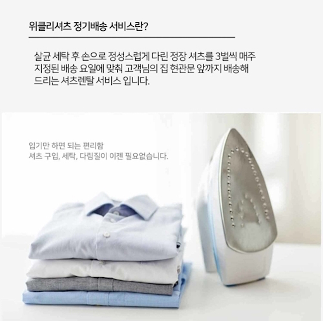 "For those without the time for hobbies and even less time for basic chores, ""Weekly Shirts"", a shirt-ironing services company, delivers laundered and ironed shirts to customers' front doors once a week. (Image: Weekly Shirts website)"