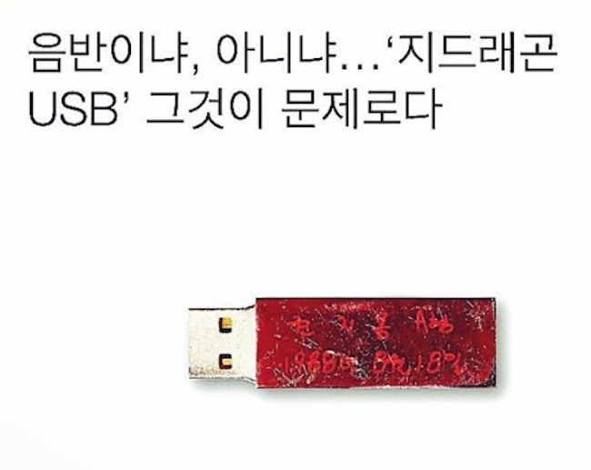 The Gaon Chart will start counting USBs containing songs as albums next year to adapt to the fast changing music industry, the chart operator said Tuesday. (Image: G-Dragon Instagram Capture)