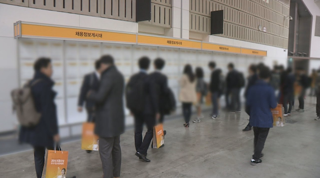 Anxiety over future job quality and disapproval of hiring practices and working conditions were expressed by the study's participants. (Image: Yonhap)