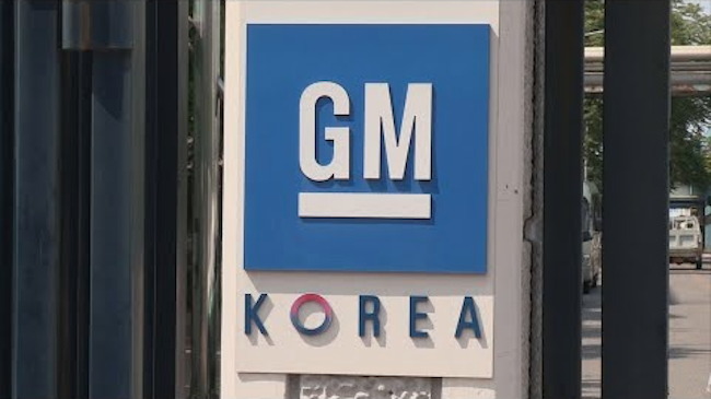 Both GM Korea and other auto industry sources confirmed that on November 30, discussions over wages were resumed at the company's Bupyeong office with CEO Kaher Kazem present. (Image: Yonhap)