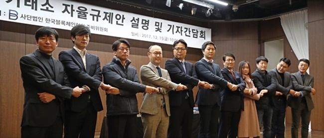 The Korean Blockchain Industry Association composed of 14 virtual currency exchanges said its members agreed to require investors to verify their identification through financial institutions and use a single account to carry out transactions. (Image: Yonhap)