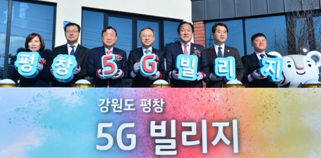 A secluded town in Pyeongchang has been revamped as a '5G technology village' where Olympics-goers from all over the world will be able to experience next-generation innovations. (Image: Yonhap)