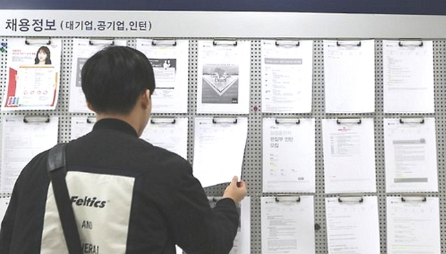 With less than three weeks left before the end of 2017, not everyone in South Korea is excited about the festive season, particularly young people who are mired in record high unemployment this year. (Image: Yonhap)
