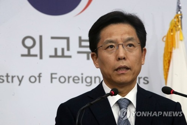 The Ministry of Foreign Affairs said that it plans to persuade the EU to lift South Korea from its list of noncooperative tax jurisdictions via diplomatic channels. (Image: Yonhap)
