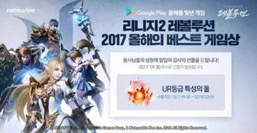 Lineage 2: Revolution Given Google Play's 'Best Game of 2017′ Award