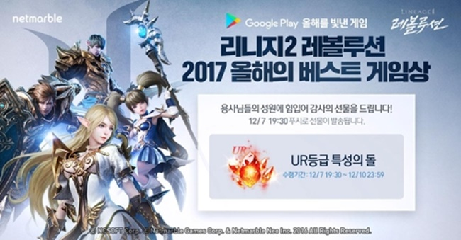 Lineage 2: Revolution became the top-grossing app in Apple's App Store in South Korea and the five other countries in just eight days after its debut in June. (Image: Yonhap)
