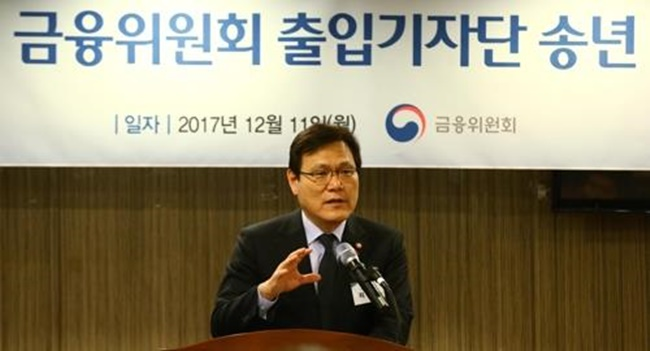 """I don't see bitcoin transactions as financial deals,"" Financial Services Commission (FSC) Chairman Choi Jong-ku said in a luncheon meeting with reporters. ""They are not institutionalized transactions. So the authorities never allow futures trading of such currencies."" (Image: Financial Services Commission)"