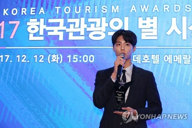 The 24-year-old actor was announced this year's winner of the prize at the 2017 Korea Tourism Awards co-hosted by the Ministry of Culture, Sports and Tourism and the Korea Tourism Organization, they said. (Image: Yonhap)