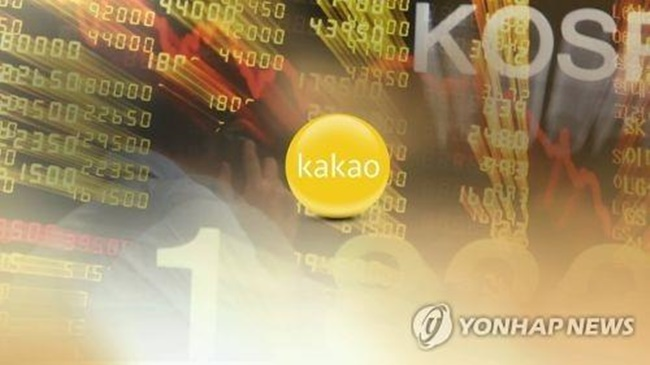 Kakao Corp. said its board of directors approved the plan to raise the cash by issuing global depository receipts (GDRs), which will be listed on the Singapore Exchange. The process will be finished around February. (Image: Yonhap)