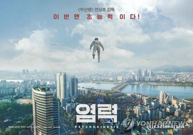 "In a press conference to unveil his new movie ""Psychokinesis"" Tuesday Yeon said he wanted to do something new and put his childhood imagination onto the big screen. (Image: NEW)"
