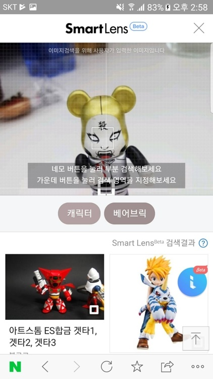 Naver has been increasing efforts to articulate its AI-based image search service in recent months, introducing 'place recognition' technology on its image search 'smart lens', which presents information about a business establishment present in a picture. (Image: Naver)