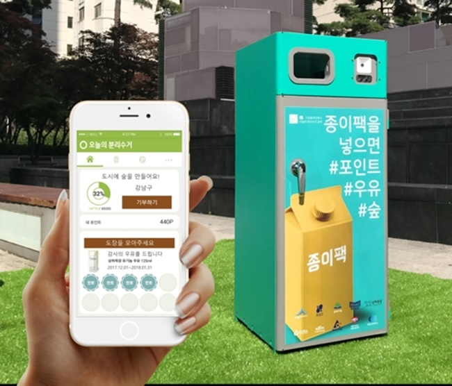According to the Gangnam District Office on Monday, 53 of the smart paper package recycling bins will be installed at a total of 26 locations within the district, including the district office building, with the proceeds going towards building a park at the end of the year. (Image: Gangnam District Office)