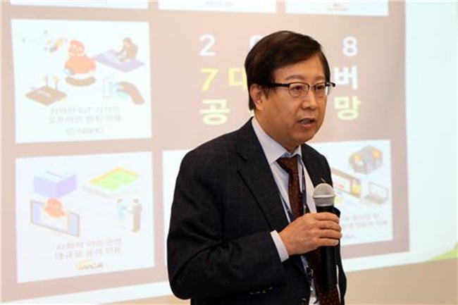 During a press conference held on Friday, the Korea Internet & Security Agency (KISA) revealed a report predicting seven cyberattacks would likely come next year, with cryptocurrency exchanges as the likely targets. (Image: KISA)