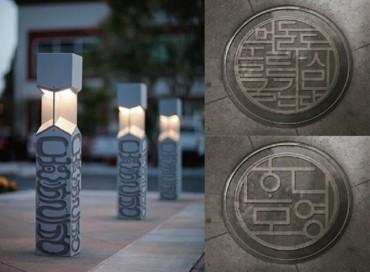 Jeju Language Showcased Through Commercial Design Patterns