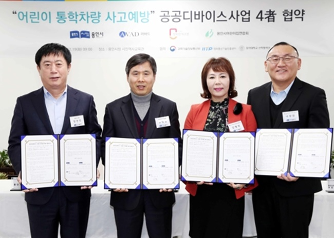 Yongin's city government has announced plans to introduce a smart safety system in the region to prevent child negligence on nursery school buses. (Image: Yongin City Government)
