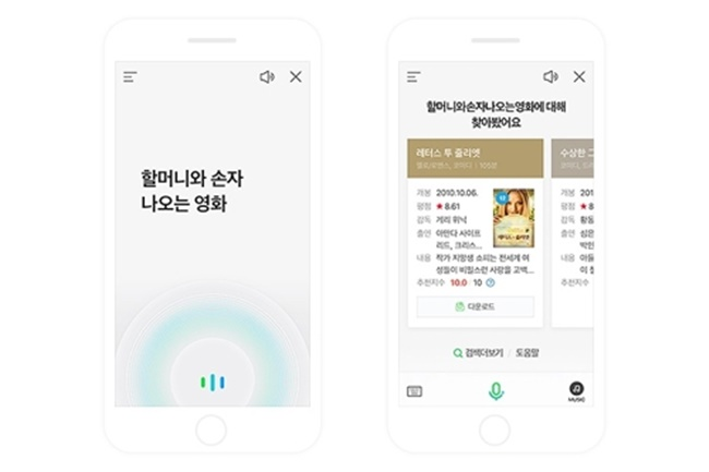 According to Naver on Friday, the new Clova platform-based voice search service is now available on the web portal's mobile app. (Image: Naver)