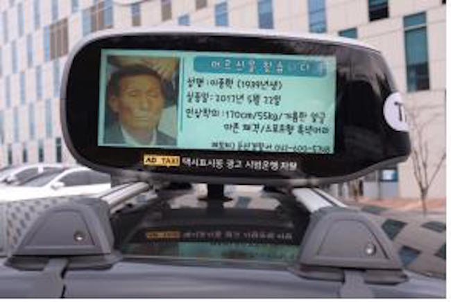 Besides advertisements, rooftop signs on taxis in the South Korean city of Daejeon will display location-sensitive missing person notices. (Image: Yonhap)