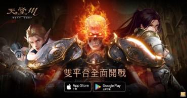 Lineage M Tops Grossing App in Taiwan