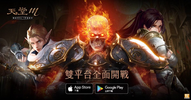 Lineage M has become the most popular app both in the Google Play Store and Apple's App Store in Taiwan, since its launch on Dec. 11, the company said. (Image: NCsoft)