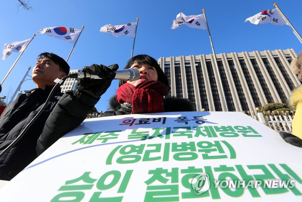 The Jeju Island's provincial government is prolonging the approval process for a Chinese for-profit hospital project after drawing fierce criticism from groups against the privatization of health care. (Image: Yonhap)