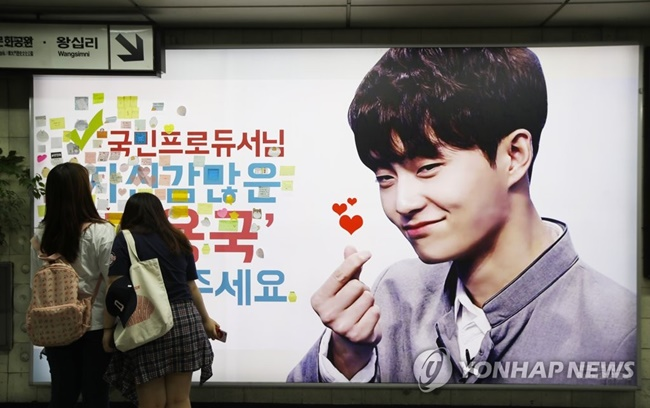 According to data from Seoul Metro, advertising spaces sold to idol fans accounted for 7.6 percent of all ads in July this year, amounting to over 80 million won. (Image: Yonhap)