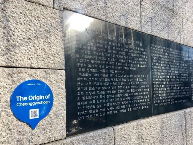 Beginning with Cheonggyecheon Stream, Flitto plans to introduce its language free zone service at other main tourist spots, and extend its image translation service. (Image: Flitto)