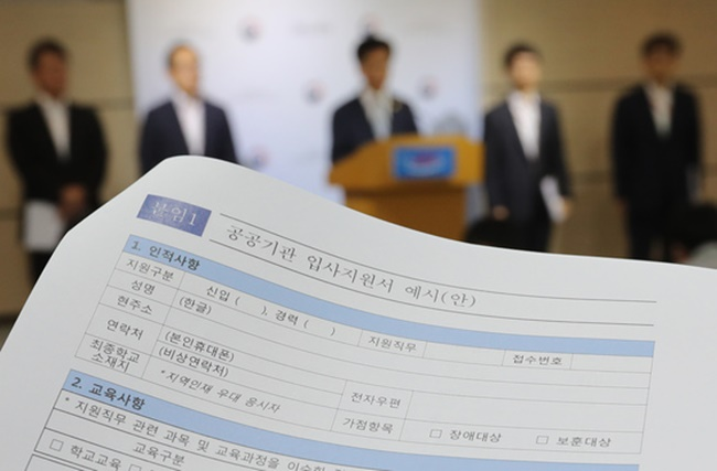 The National Human Rights Commission of Korea (NHRCK) told the Ministry of Education and 17 local education authorities that asking about recipients' parents during the scholarship application process denotes 'excessive information collection'. (Image: Yonhap)