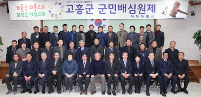 A citizen jury manned by residents of Goheung County, South Jeolla Province, has been established in response to increased legal action within the community. (Image: Yonhap)