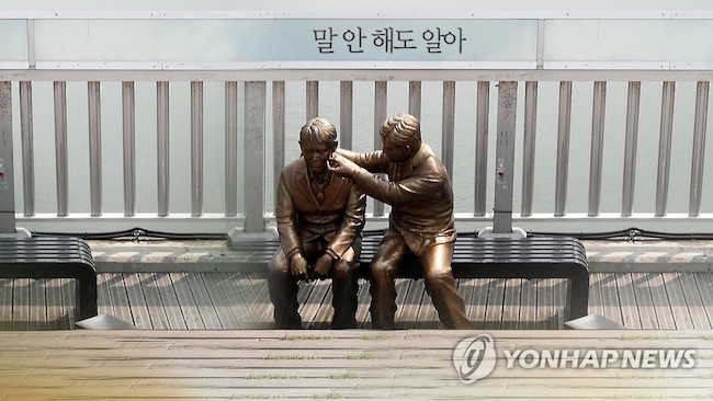 To strip the country from the ignominy of maintaining a suicide rate twice that of the OECD average (12.1), the government announced on January 23 that it would look to lower the suicide rate to 20 per 100,000 by 2022. (Image: Yonhap)
