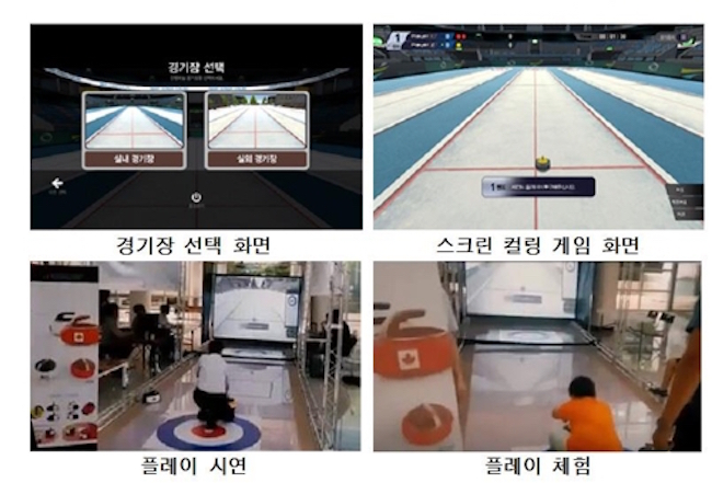 Screen curling, like more widely known activities such as screen golf and screen baseball, is played before a large screen. (Image: KIPO)