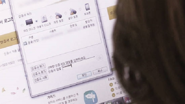By removing the public key certificate's long-held dominance on user security pertaining to financial and civic affairs, the government will open up the market to alternatives provided by the private sector in the form of blockchain-supported systems and biometrics. (Image: Yonhap)