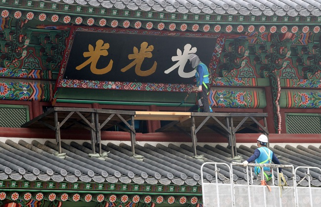 The Cultural Heritage Administration confirmed on January 30 the planned change to Gwanghwamun's signboard is in accordance with the original first manufactured in the 1860s when the palace was reconstructed. (Image: Yonhap)