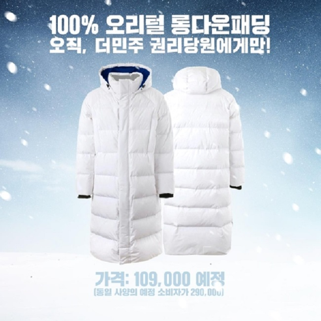 The popularity of this category of knee to ankle-length outerwear has continued to hold strong in the new year, so much so that the government is getting into the game. (Image: Democratic Party of Korea)