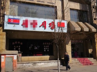 Nuclear Fallout: N. Korean Restaurants Pay the Price for Kim Jong-un's Belligerence