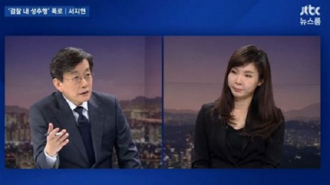 Seo Ji-hyeon on TV (Image: JTBC Newsroom Screenshot)