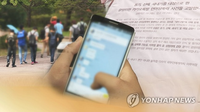 While social media has been a channel through which gapjil victims can find support and a means to justice, pockets of the online community have been accused of cyber bullying, sometimes resulting in terrible consequences. (Image: Yonhap)