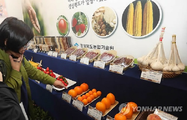 The government has set lofty goals for the South Korean seed industry in its latest five-year plan. (Image: Yonhap)