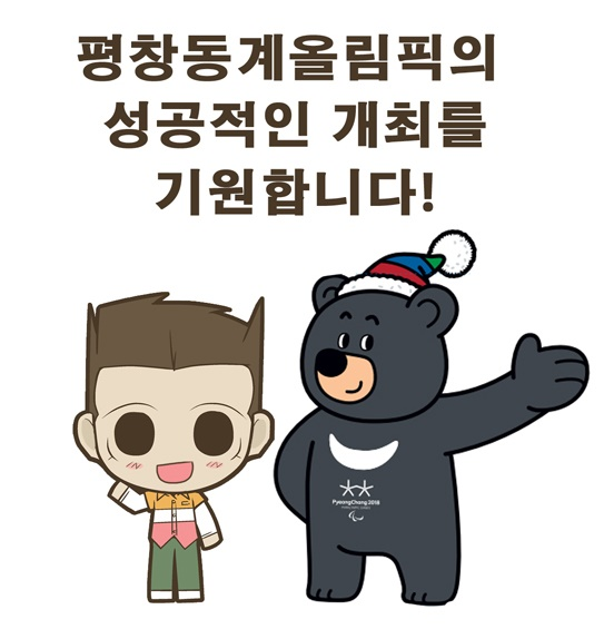 Under the theme 'Cartoon Meets PyeongChang', an exhibition will be held at the 23rd LA Art Show at the Los Angeles Convention Center, featuring a number of South Korean webtoon series including 'Lead Me Curling' by Gwak In-geun. (Image: Korea Manhwa Contents Agency)