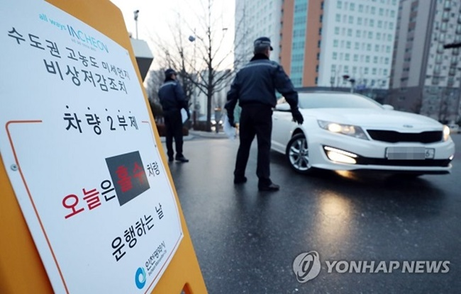 With environment ministry officials corroborating the announcement, the reports today were followed by both criticism and praise across online communities. (Image: Yonhap)