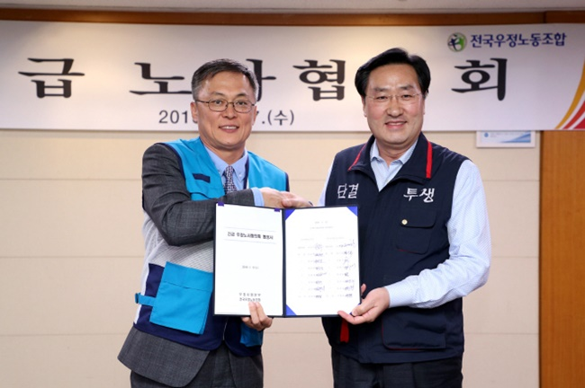 Korea Post said on Thursday postal workers at a number of post offices will only work five days per week on two different shifts for a trial period between March and June. (Image: Korea Post)
