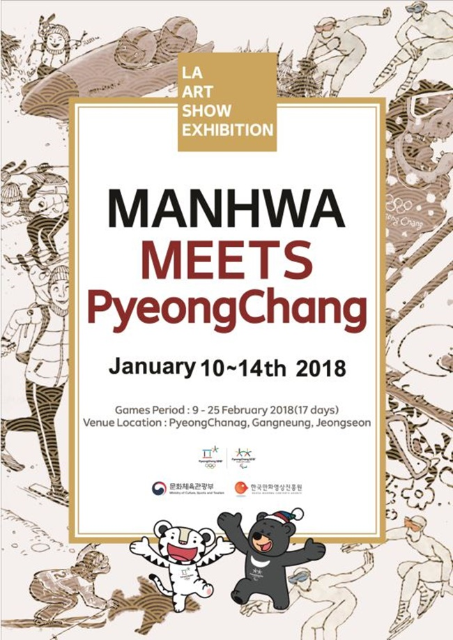 The Korea Manhwa Contents Agency is set to hold an exhibition of cartoons in Los Angeles as part of promotional activities for the 2018 PyeongChang Olympics. (Image: Korea Manhwa Contents Agency)