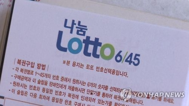 Last Year's Lotto Sales 2nd Highest on Record: Lottery Commission