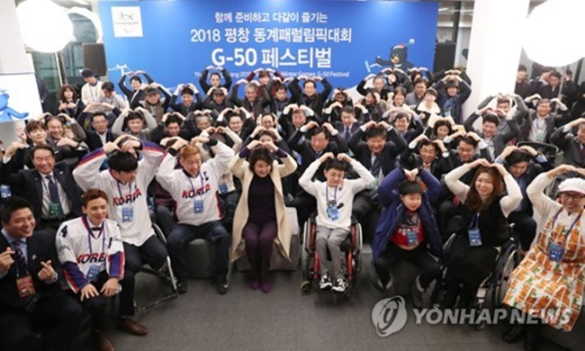 South Korean first lady Kim Jung-sook (5th from R) poses for a photo with athletes and officials at a 50-day countdown event for the PyeongChang Winter Paralympics at Dongdaemun Design Plaza in Seoul on Jan. 18, 2018. (Image: Yonhap)