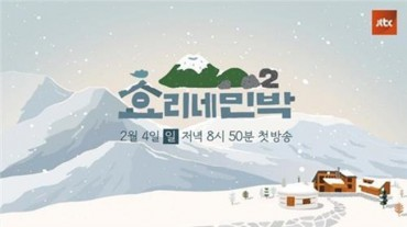 'Hyori's Home Stay 2′ to Air Early Next Month