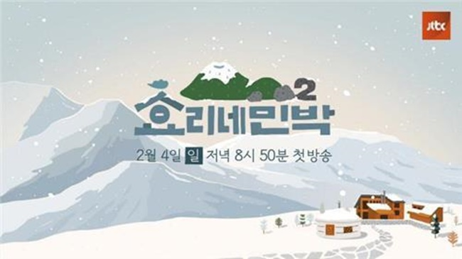 For the show, the celebrity couple -- singer Lee Hyo-ri and singer-songwriter Lee Sang-soon -- turn their home on the southern resort island of Jeju into a bed and breakfast. (Image: JTBC)
