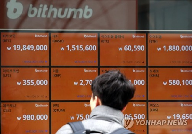 South Korea is home to one of the world's biggest private bitcoin exchanges, with millions of people estimated to own some of the best-known digital currency. (Image: Yonhap)