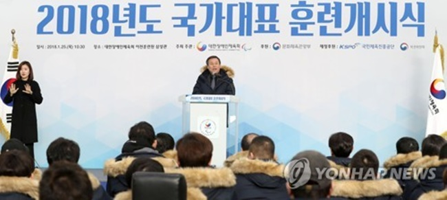 Sports Minister Do Jong-whan speaks at an event held by the Korea Paralympic Committee in Icheon, on Jan. 25, 2018. (Image: Ministry of Culture, Sports and Tourism)