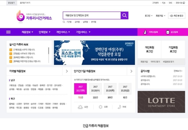 Pohang's state-run part-time job search engine, which connects job seekers and employers with flexible working hours, has proven a success. (Image: Pohang City Government)